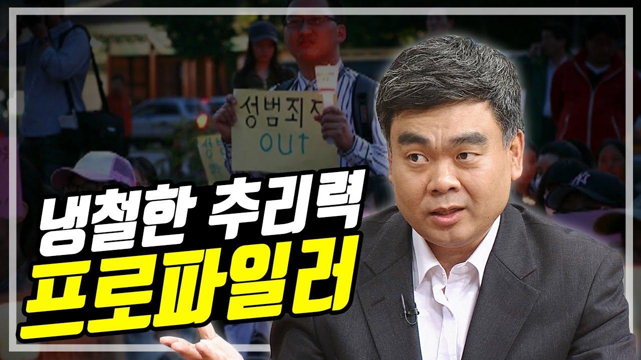 범죄자의 심리를 꿰뚫어 보다, 배상훈 프로파일러 | 대전MBC 토크앤조이