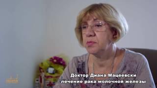 Лечение рака молочной железы в Израиле. Доктор Диана Мацеевски(, 2016-08-07T14:05:39.000Z)