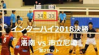 激闘!! 洛南高校(京都)vs市立尼崎(兵庫) インターハイ2018男子決勝 2セット目