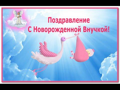 Поздравление с Новорожденной Внучкой!