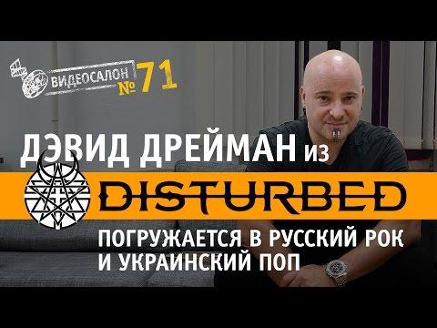 DISTURBED! Русские и украинские клипы глазами Дэвида Дреймана (Видеосалон №71)