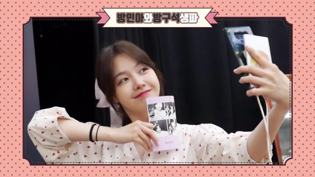 [메이킹] BANG MIN AH ONLINE BIRTHDAY PARTY ♥ 방민아와 방구석생파