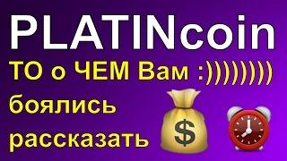 Platincoin презентация