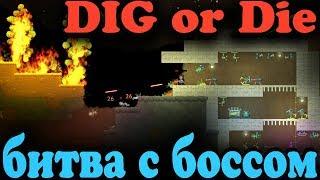 Строительство дома и бой против монстра - Dig or Die