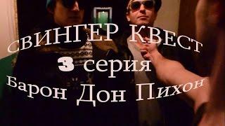 Свингер Квест - Третья Серия
