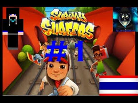 (FGT) Subway Surfers- วิ่งๆกระโดดหนีตํารวจ part1 by fluke gamer tv