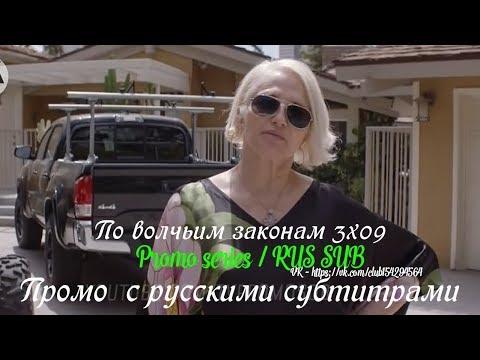 По волчьим законам 3 сезон 9 серия - Промо с русскими субтитрами (Сериал 2016)