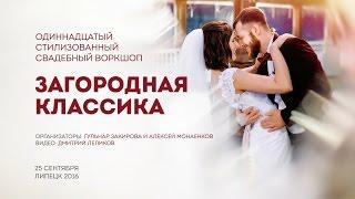 11-й Свадебный воркшоп «Загородная классика», г. Липецк, 25 сентября 2016 г