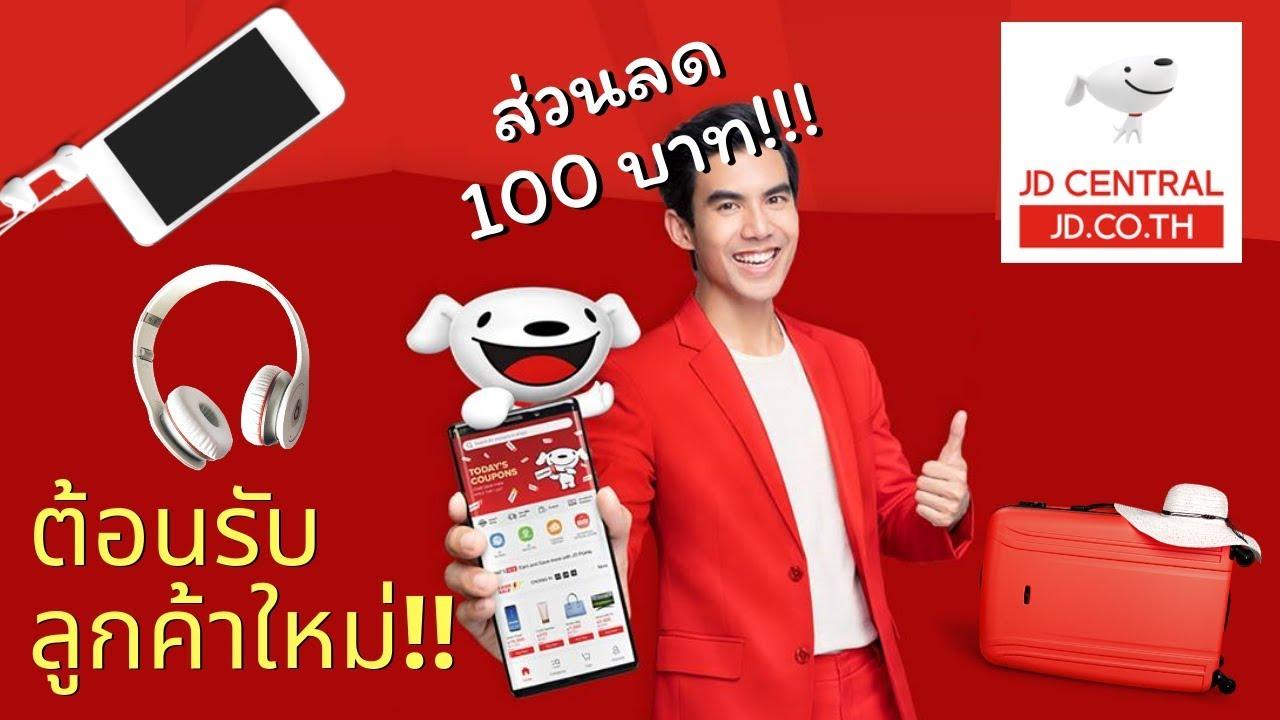 ส่วนลด JD Central ลูกค้าใหม่รับเลย! ส่วนลด 100 บาท 🔥+ สอนวิธีใช้งานคูปอง | Saleduck Thailand