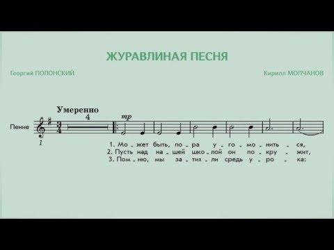 ЖУРАВЛИНАЯ ПЕСНЯ СКАЧАТЬ БЕСПЛАТНО