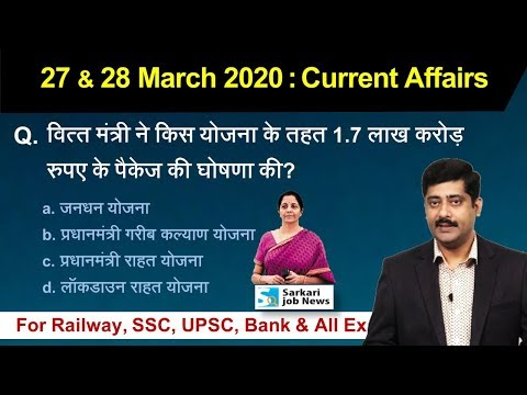 27 & 28 March करेंट अफेयर्स | Daily Current Affairs 2020 Hindi PDF Details - Sarkari Job News