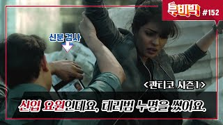 [B tv 영화 추천/무비빅 #152] 극단적 두 클립…