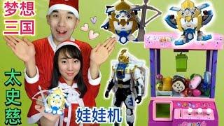 圣诞节梦想三国太史慈之搞笑抓娃娃对决新魔力玩具学校, new molly toy s...