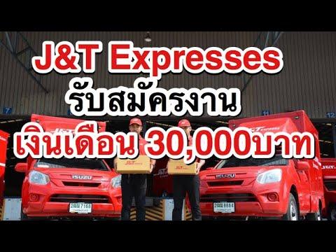 J&T Express รับสมัครงานเงินเดือน30,000บาท