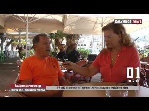 9-7-2020 Οι προτάσεις της Παράταξης Ι.Μαστροκούκου για το Υποθαλάσσιο πάρκο