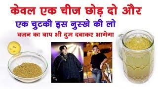 सिर्फ एक चीज छोड़ दो यदि वाकई मोटापा घटाना चाहते हो !!! अदनान सामी ने भी यही छोड़कर घटाया मोटापा !!!!