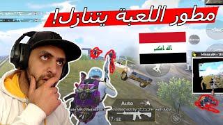 مطور لعبة ببجي موبايل يتنازل عن الكونكر للعراقيين بسبب هذا اللاعب !!
