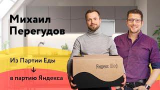 Михаил Перегудов - как Партия Еды превратилась в Яндекс Шеф? Про бизнес, инвестиции и рост стартапа.