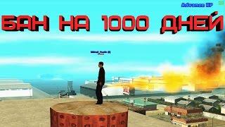 �������� ���� BatLCool- БАН НА 1000 ДНЕЙ! Песня самп! (Advance rp) ������