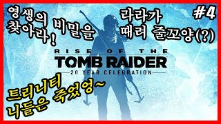 PS4 / Rise of the Tomb Raider …