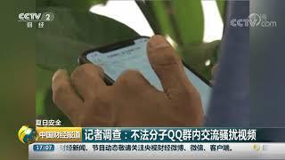 [中国财经报道]夏日安全 记者调查:不法分子QQ群内交流骚扰视频  CCTV财经