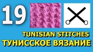 Tunisian crochet abbreviation Тунисское вязания Урок 19
