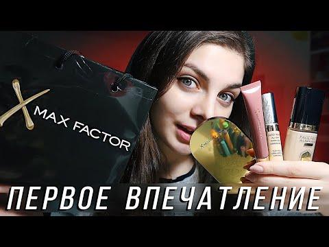 Первое впечатление! Тестирую новую косметику / Max Factor