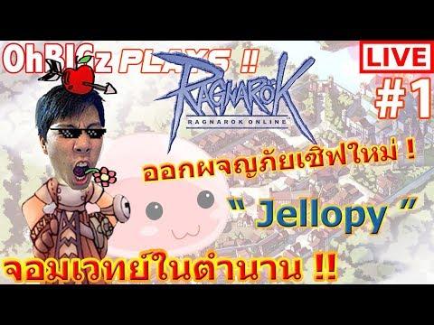 "[LIVE] RO - "" JELLOPY "" เซิฟใหม่เปิดแล้วโว้ยยย ย ย !! #1"