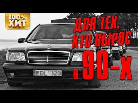 ДЛЯ ТЕХ, КТО ВЫРОС В 90-Х - ПЕСНИ ИЗ 90Х