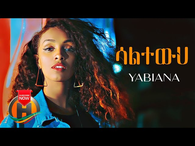 Yabiana - Salteweh | ሳልተውህ - New Ethiopian Music 2021 (Official Video)
