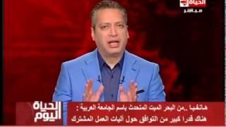 شاهد.. تامر أمين: الجامعة العربية 'خيال مآتة'