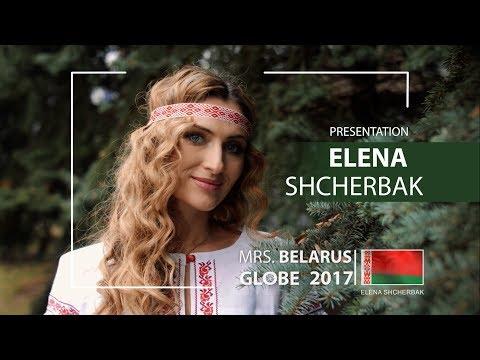 Mrs. Belarus Globe 2017 - Elena Shcherbak