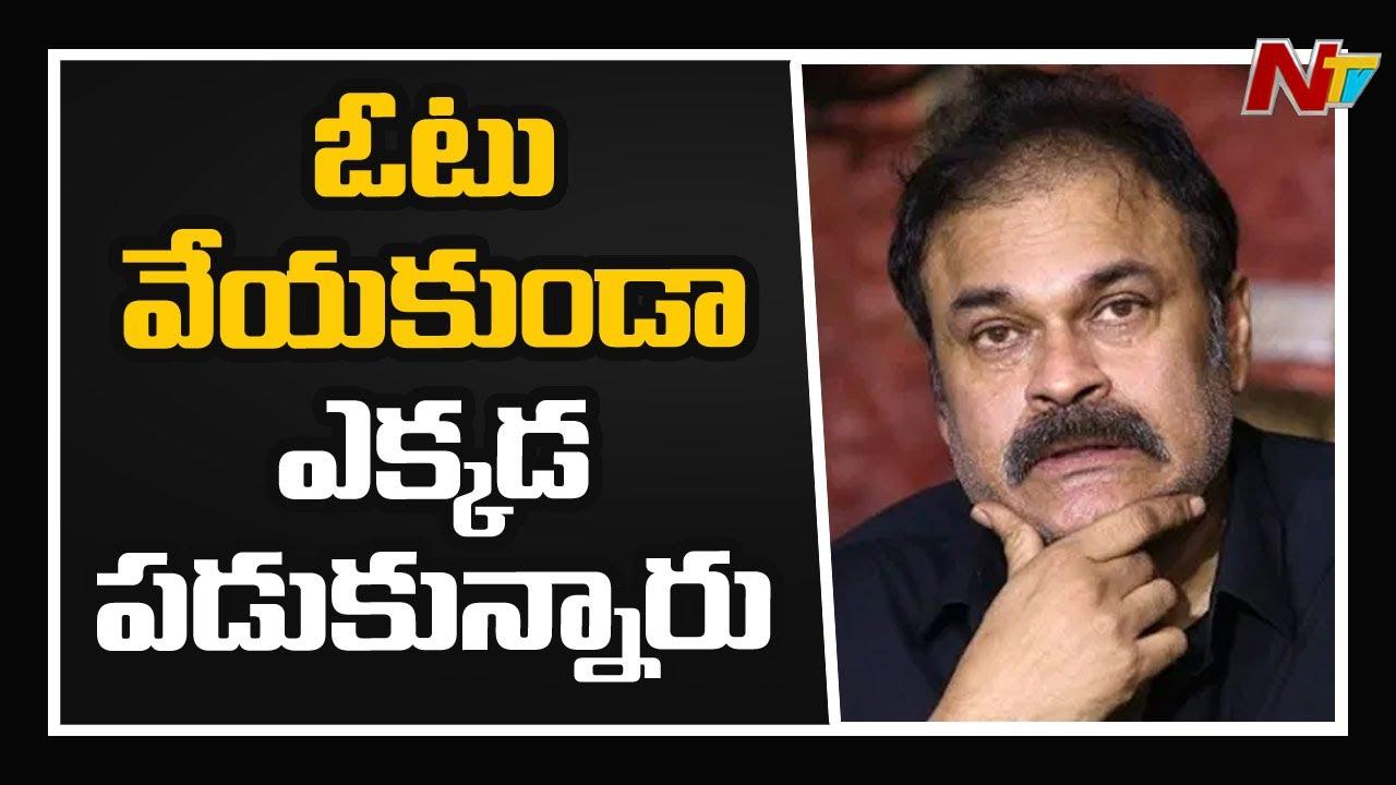 క్లాస్ పీకిన నాగబాబు | Nagababu Serious Comments on People Who not use their Vote in Elections | NTV