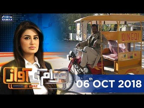 Chingchi Rickshaw Kiski Marzi Se Chal Raha?   Awam Ki Awaz - SAMAA TV - Oct 06, 2018