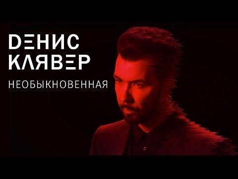 Денис Клявер — Необыкновенная