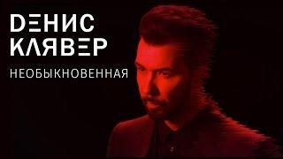 Денис Клявер — Необыкновенная / ПРЕМЬЕРА 2017