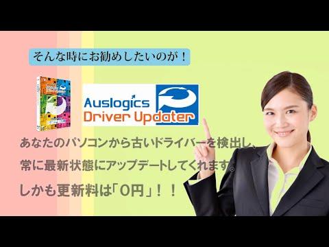ドライバー更新の問題を一気に解決! 『Auslogics Driver Updater』10月1日発売