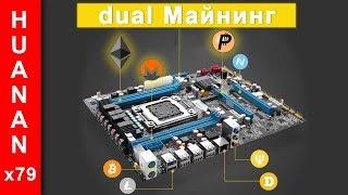 Майнинг Huanan x79 v. 2.47 xeon e5 2670 и GTX 1050 Ti 4Gb - дуал майнинг Ethereum паскаль и монеро