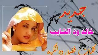جديد خالد ود الشايب/كلمات فضل ود الكربه MP3