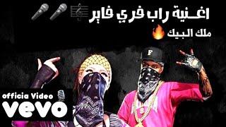 اغنية فري فاير الجديدة ملك البيك ( فيديو كليب حصري ) officia Video 🎙🔥🔥