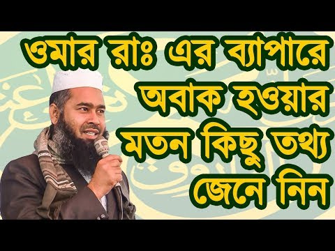Omar RA.  er Bepare Egulo Janle Obak Hoben■Mujaffor Bin Mohsin💡Islamic Bangla Waz Mahfil🔥Part #6
