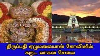 திருப்பதி ஏழுமலையான் கோவிலில் கருட வாகன சேவை..!! | Thirupathi | Britain Tamil Bhakthi