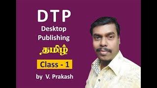 DTP tutorial in tamil by Net O Net