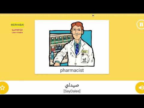 Part 3 - Chemist - Vocabulary of Shopping - important words - Learn Arabic - تعلم العربية