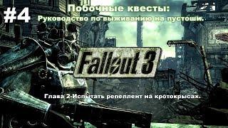 Скачать Fallout 3 Побочные квесты Руководство по выживанию на пустоши Глава 2 Испытать репеллент 4