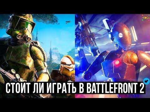 Star Wars Battlefront 2 — Стоит ли играть в 2020 году