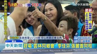 20190930中天新聞 北上趕場!李佳芬盼「雲林出總統」替家鄉爭光