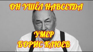 Вся Россия скорбит. Умер народный артист России Борис Клюев.