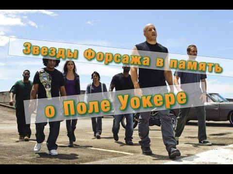 Прощание с Полом Уокером - Звезды форсажа на похоронах..