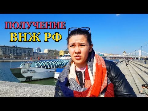 Как оформить вид на жительство в россии гражданину казахстана